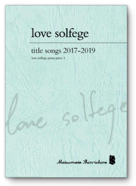 "画像1: love solfege ""title songs 2017-2019""ピアノ+vocal楽譜集 (1)"
